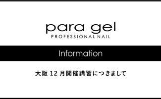 大阪12月開催講習につきまして