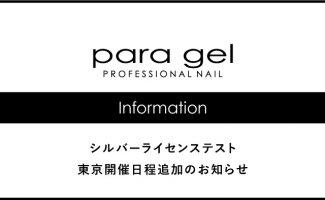 シルバーライセンステスト 東京開催日程追加のお知らせ